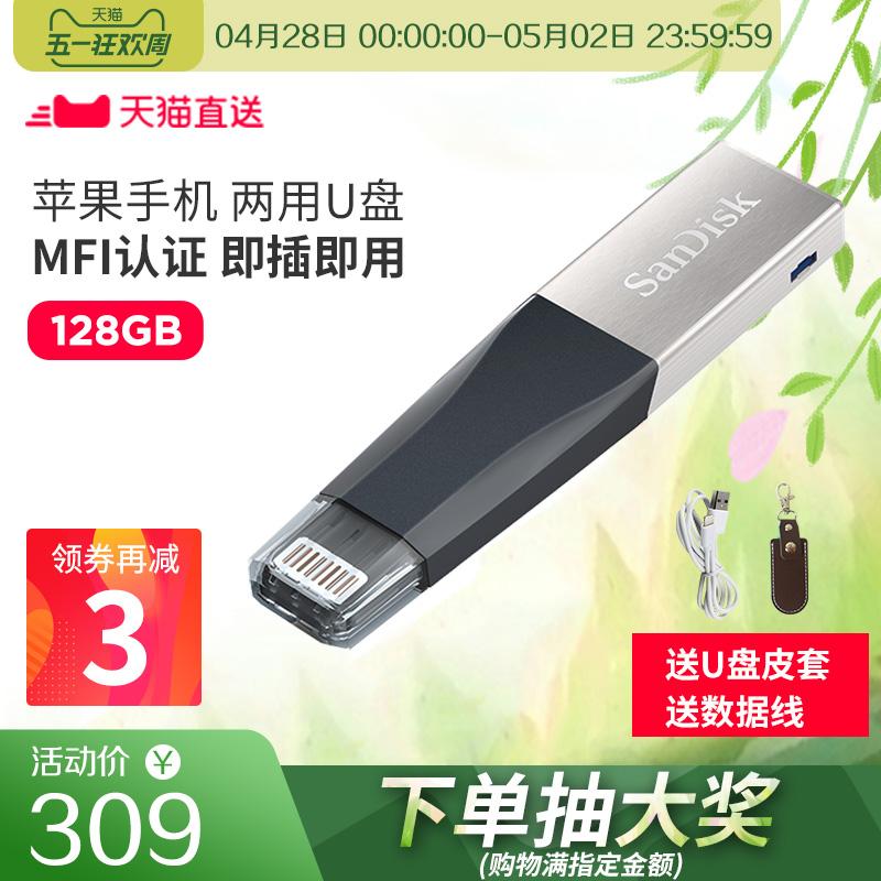 苹果手机u盘128g