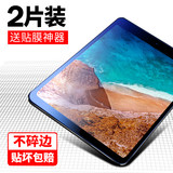 Little rice flat 4 tempered film 4plus Xiaomi 1/2/3 generation computer blu-ray protection film 7, 9/8 inch HD mipad film 10, 1 inch 3/4 generation full screen covering four generations of matte anti-fingerprint film