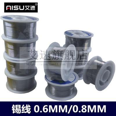 高纯度免洗活性 线径0.6/0.8MM焊锡丝 锡线 有铅 50/100/500g