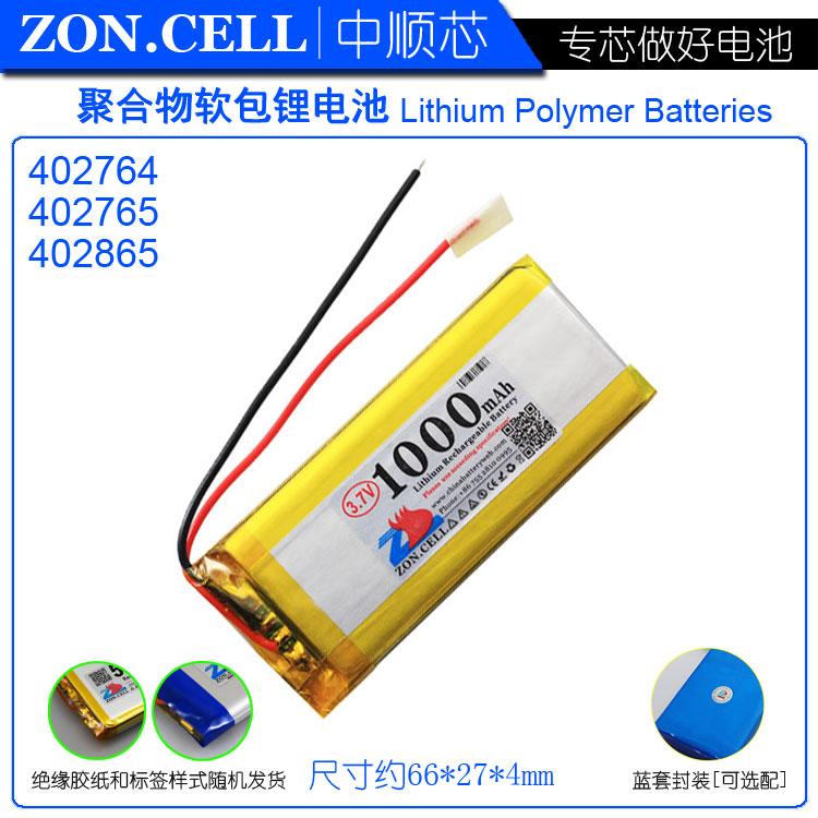 中芯顺402865 402764便携式环境监测仪聚合物锂电池3.7V 1000mAh