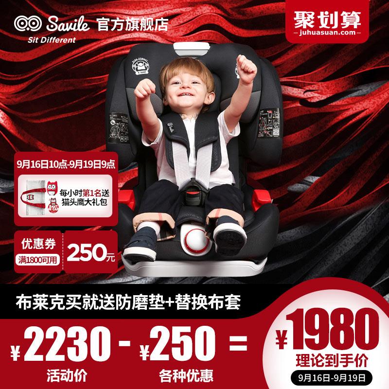 【新品】Savile猫头鹰布莱克儿童安全座椅9个月-12岁车用婴儿座椅