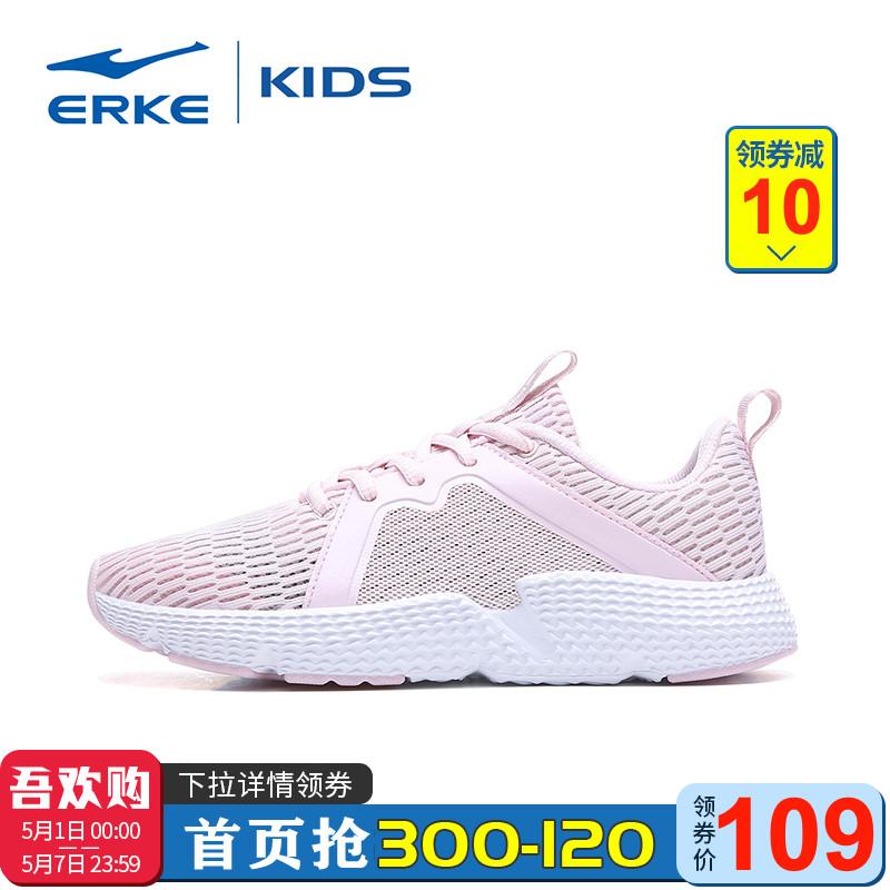鸿星尔克童鞋女童跑步鞋夏季新款透气中大童儿童跑鞋休闲鞋