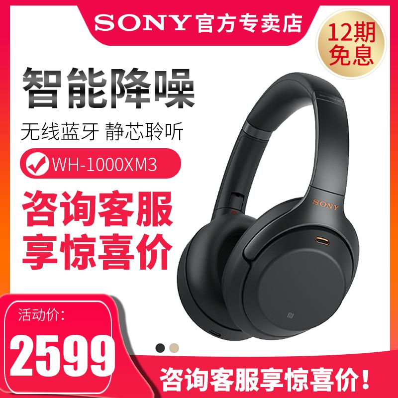 降噪耳机1000X无线蓝牙12期免息WH-1000XM3