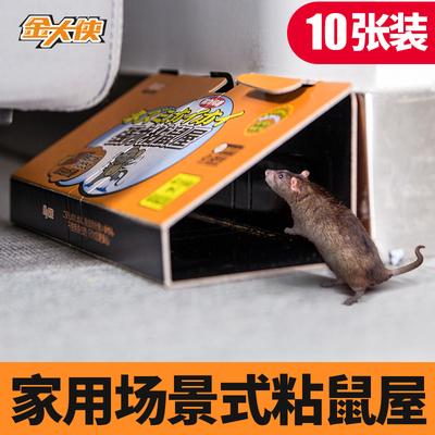 粘鼠板超强力老鼠胶贴笼药家用正品沾抓捕灭鼠神器一窝端老鼠克星