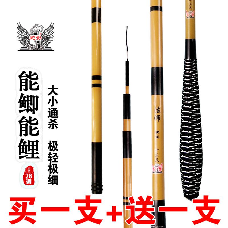 法师并继竿鱼竿3.9米鲫鱼竿2.7米台钓竿超轻超硬插节竿台钓竿手竿
