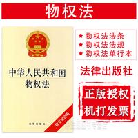 中法图正版 可批量订购 提供正规发票 中华人民共和国物权法 附草案说明 法律出版社 物权法法规 物权法单行本 9787503671692