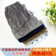 Winter thick men and women couples sleep pants flannel water velvet coral velvet home pants have large size can be worn outside