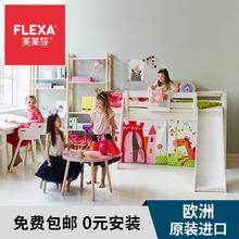 FLEXA/芙莱莎原装进口儿童中高床滑梯床上下床青少年床松木实木