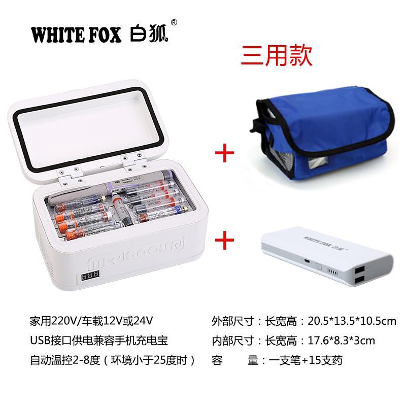 白狐胰岛素冷藏盒冷藏箱家用车用充电宝用