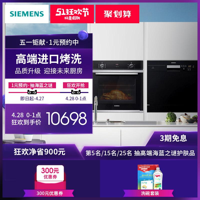 西门子HB234ABS0W+SC73E610TI嵌入式电烤箱洗碗机组合套餐
