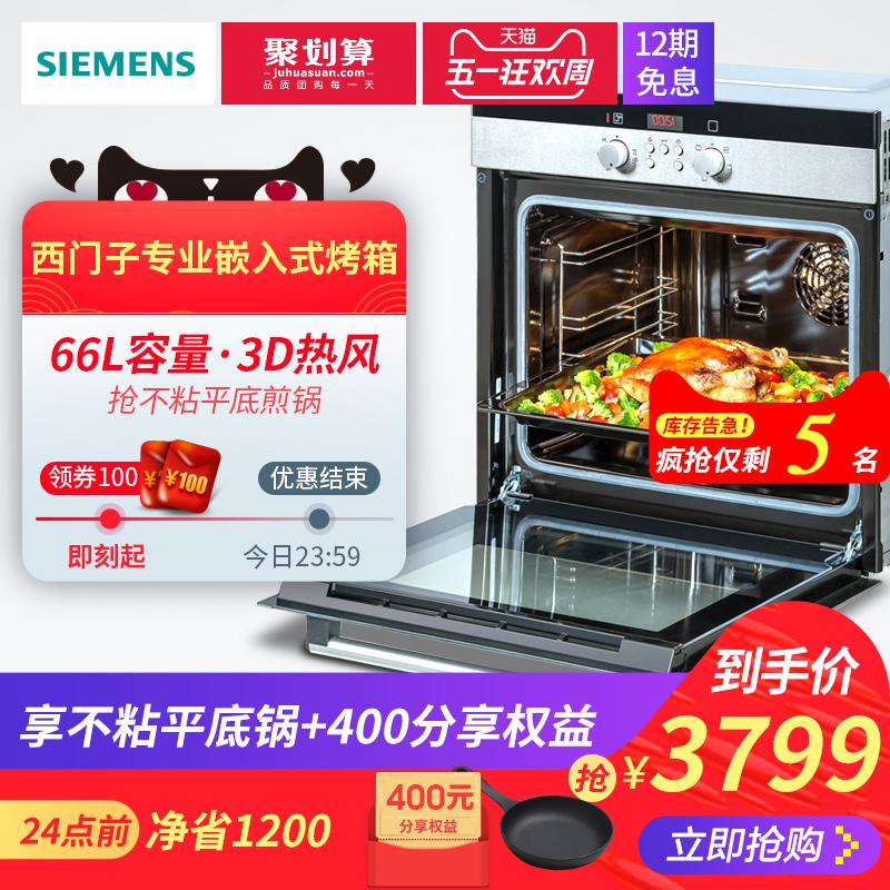 西门子烤箱嵌入式进口