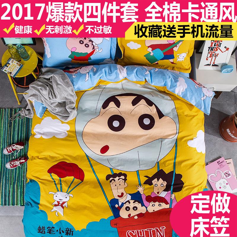 卡通纯棉四件套儿童三件套可爱床上用品男女孩1.2m定做床笠1.35米