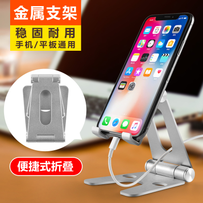 手机支架懒人桌面折叠便携iPad平板调节抖音神器支撑床头通用直播
