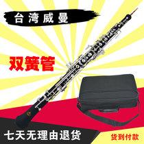 台湾威曼 双簧管乐器 半自动 全自动 C调胶木管体 初学考级演奏