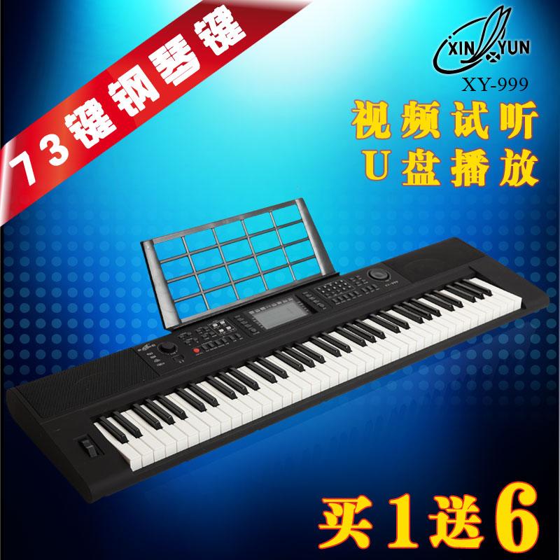 电子琴73键