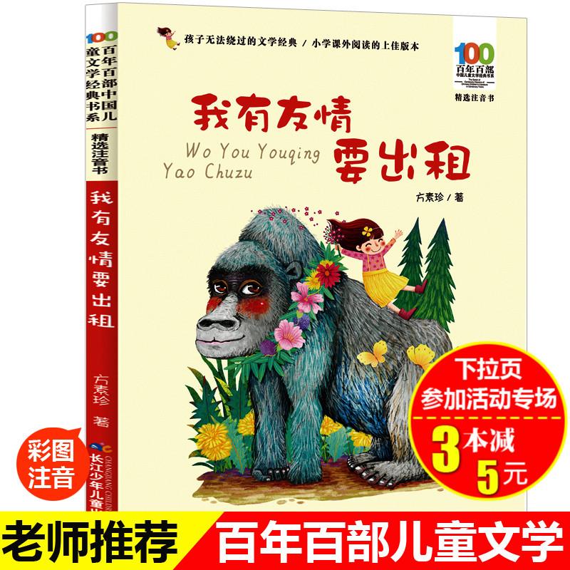 Внутриигровые ресурсы China Game Center Артикул 599901643594