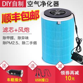 DIY空氣凈化器hepa濾芯濾網靜音風扇除甲醛霧霾PM2.5煙味家用自制
