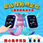 打电话手表优儿童智能手机语音魔法定位防水男孩女孩