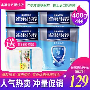 4袋 送储物盒雀巢中老年怡养高钙营养牛奶粉含益护因子无蔗糖400g