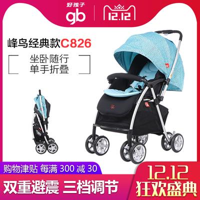 好孩子蜂鸟C826婴儿推车超轻便携折叠避震高景观宝宝推车可躺坐