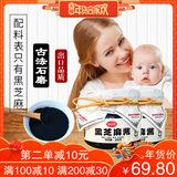 慧宝园石磨儿童宝宝婴儿辅食黑芝麻酱婴幼儿无糖无添加206克x2