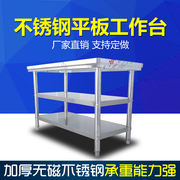 Three-layer stainless steel workbench Kitchen-specific kitchen-specific workbench Double-layer stainless steel workbench