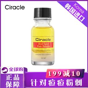 稀拉克儿ciracle水杨酸去闭口额头痘痘祛痘产品膏下巴闭合性粉刺