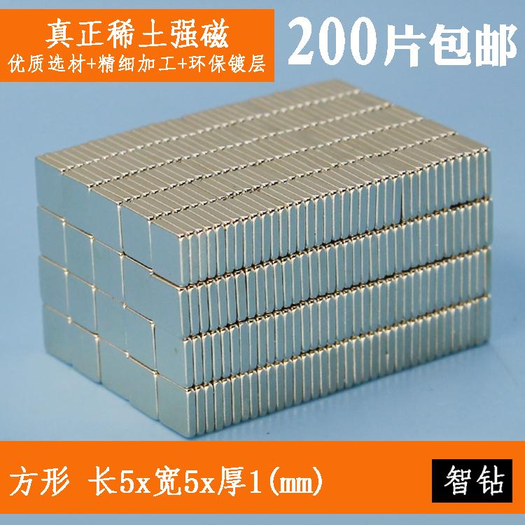 智钻钕铁硼磁铁方形长5宽5厚1强磁铁强磁吸铁石小磁铁稀土磁钢