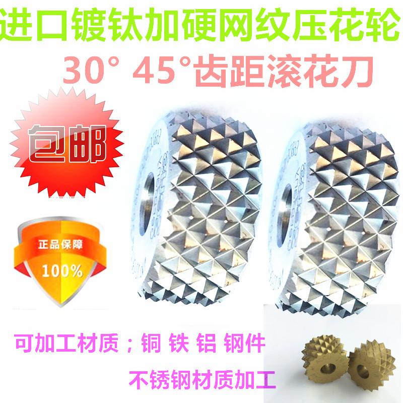 进口原装正品30°滚花刀网纹压花轮15X6X4齿距 0.2--2.5mm 滚花刀