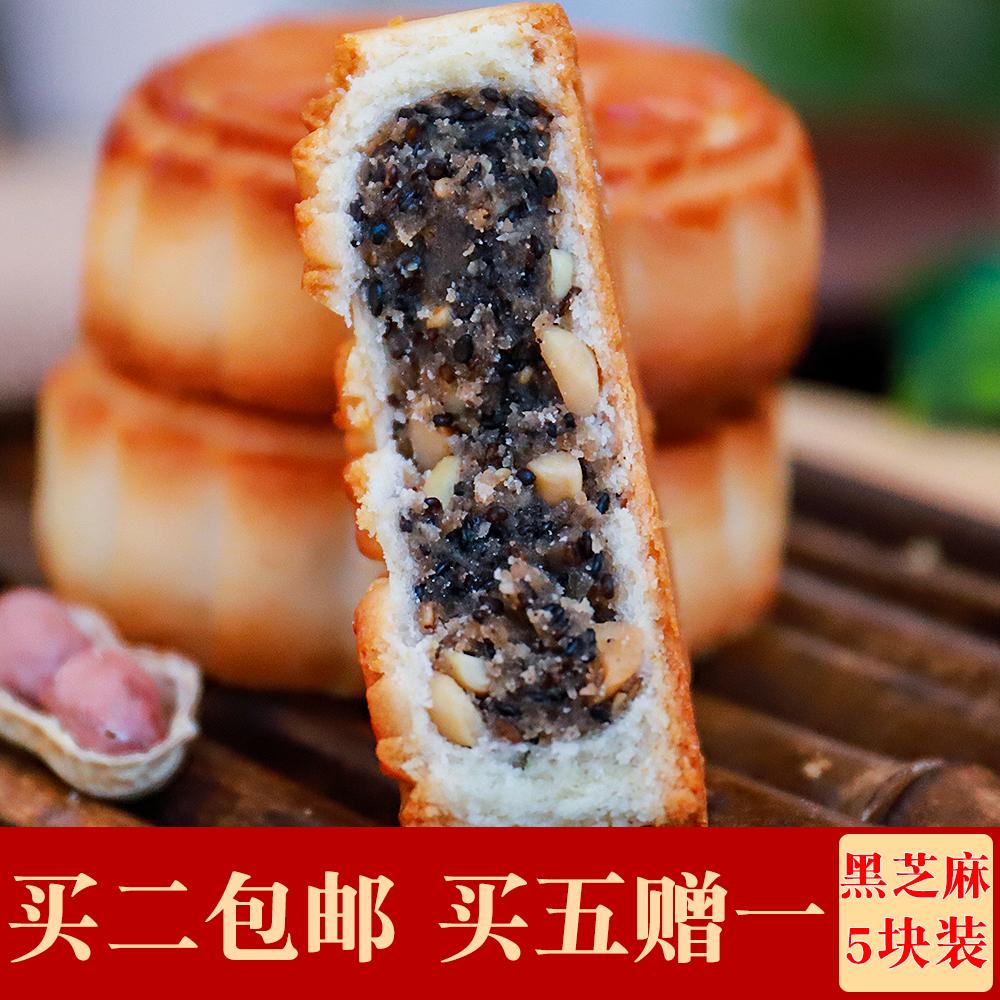 东北老式黑芝麻月饼传统手工制作中秋糕点散装团购点心500g包邮