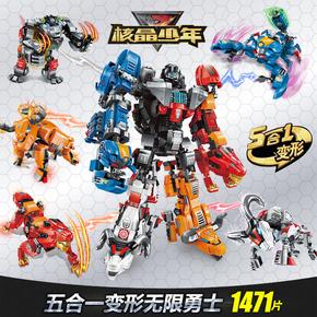 鑫乐静态塑胶玩具积木核晶少年系列机器人