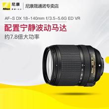 尼康AF-S DX 18-140mm单反相机镜头 f/3.5-5.6G适用d7200 d5600 d3400 d3300 d3200 d5500 d7100 d5300 d7000