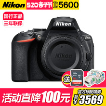 尼康d5600单反照相机入门级高清数码可配成18-55/105/140镜头套机