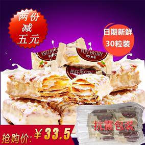 新日期台湾进口休闲零食宏亚77松塔千层酥饼干曲奇蜜兰诺威化30粒