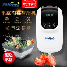 艾乐优果蔬清洗机超声波洗菜机家用海鲜肉类果蔬去农残消毒清洗器