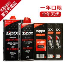 配件油棉芯火石芝宝正版煤油套装 油美国官方原装 zippo打火机正品