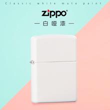 收藏礼品 刻字版进口哑漆纯白色214 zippo打火机正版美国原装 正品