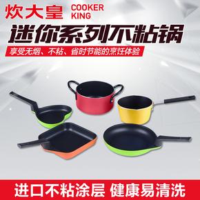 炊大皇奶锅不粘锅加厚迷你小奶锅宝宝辅食米糊锅热奶锅煮奶小锅