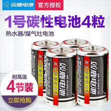 双鹿1号电池一号电池大电池一号热水器电池燃气电池煤气灶干电池碳姓D型电池1电池4节包邮