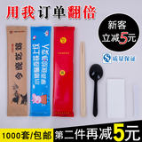 Disposable chopsticks set four sets of takeaway tableware three sets of gloves spoon four in one tableware 1000 custom