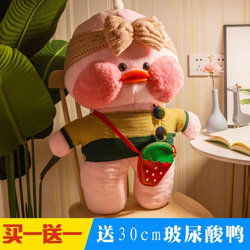 网红小黄鸭公仔ins毛绒玩具玻尿酸鸭生日礼物大号娃娃玩偶80厘米