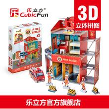 乐立方3D立体拼图玩具 消防局玩具拼装大号模型男孩拼装救火车