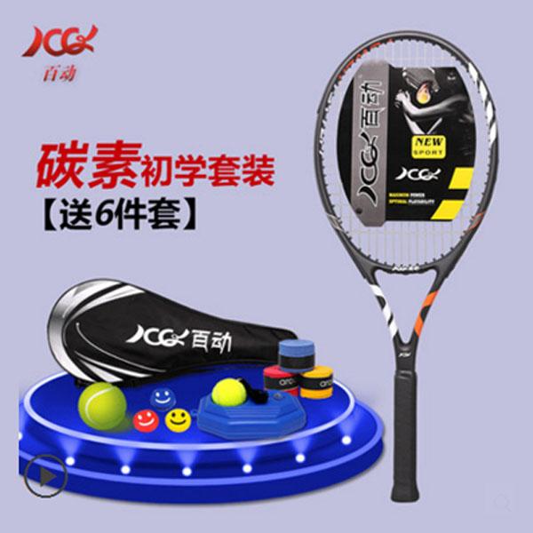 百动网球拍带球手胶成人单人专业初学者带线回弹全碳素正品网球拍