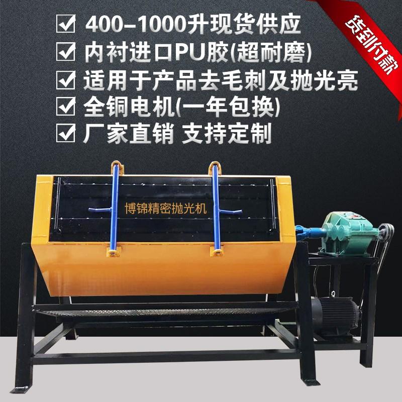 滚筒抛光机六角滚筒旋转式木粒工业大型五金零件去毛刺研磨光饰机