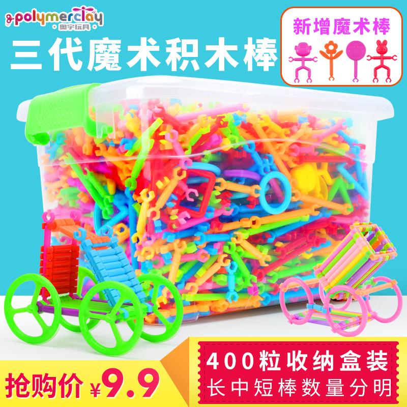 儿童玩具魔术塑料拼插聪明积木棒男孩女孩1-2-3-4-6周岁益智批发