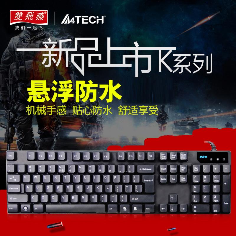 双飞燕机械键盘游戏