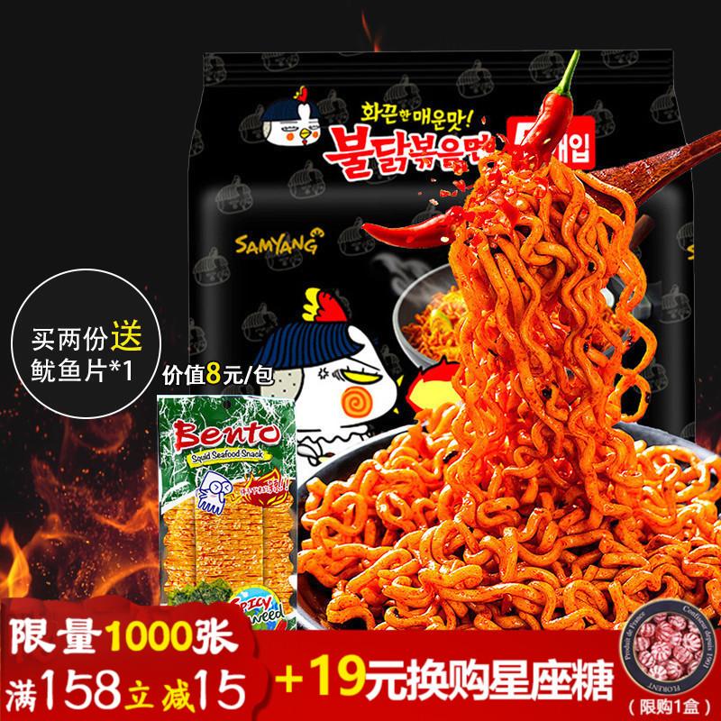韩国进口正宗网红爆麻超辣三养火鸡面速食方便面干拌面140g*5连包