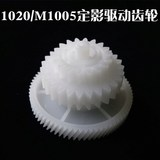 Applicable HP1020 balance wheel HP1018 M1005 balance wheel 1010 1015 1020PLUS fixing drive gear Canon LBP2900 2900+ 3000 fixing drive gear