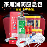 Household water-based fire extinguisher fire protection four-piece fire safety emergency kit fire equipment set