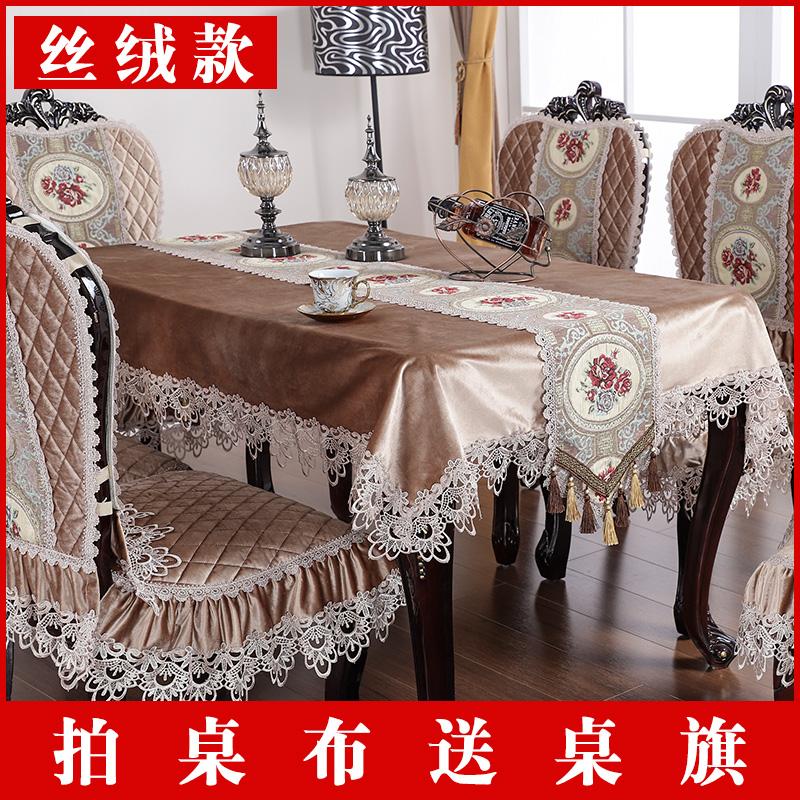 金丝绒 餐桌布